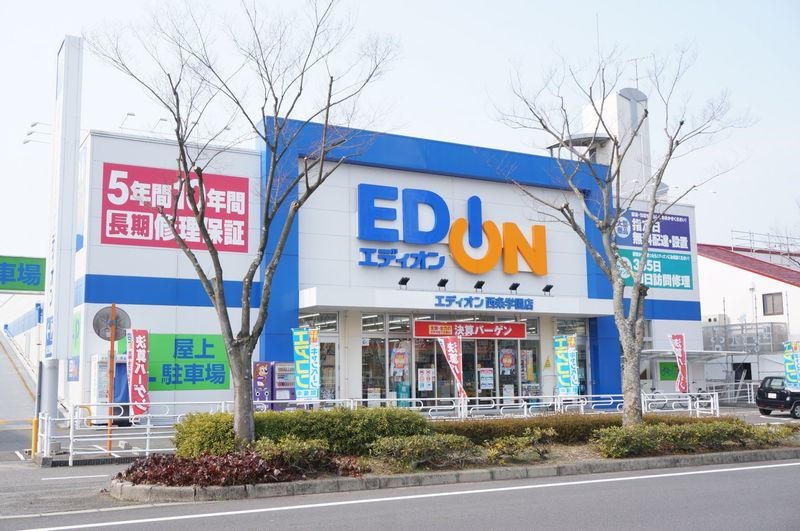 EDION Saijo school shop electronic and home appliances retail. It is reasonable and can prepare household appliances set which is convenient for new life.